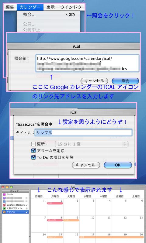 iCal.jpg